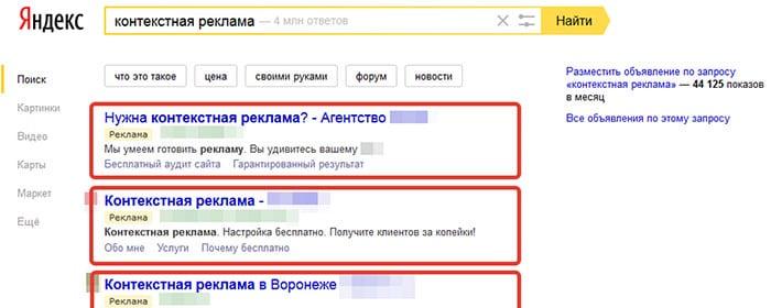 настройка контекстной рекламы в Орехово-Зуево