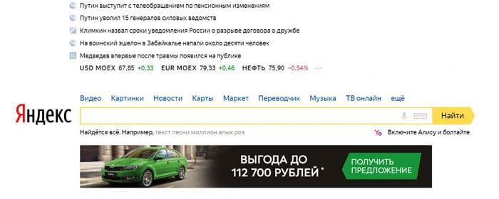 баннерная реклама в интернете Орехово-Зуево