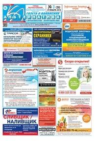 Реклама в газетах