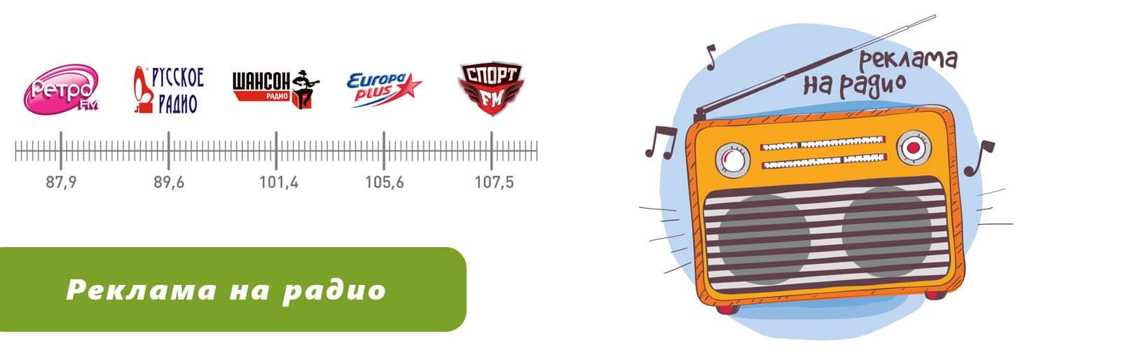 Реклама на радио