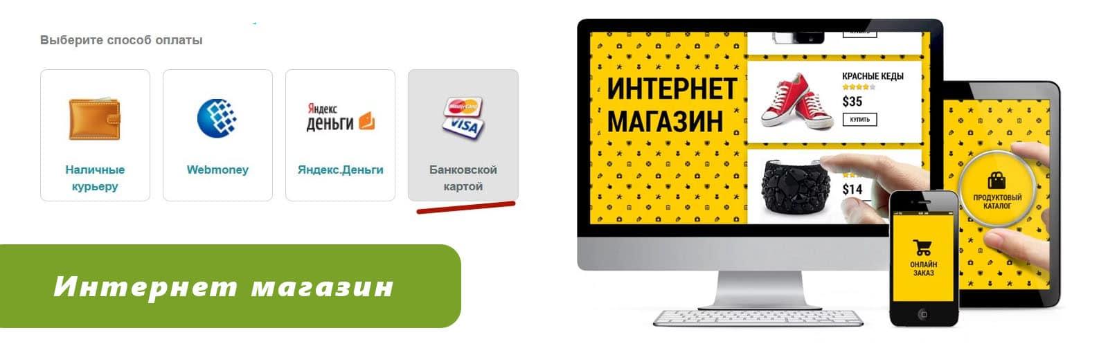 Интернет магазин